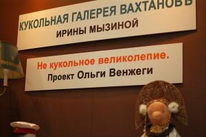 """Мишки Тедди. Выставка """"Искусство куклы"""" - 2013. Фото 9."""
