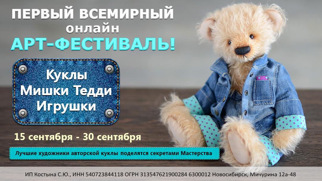 doll- fest, doll fest, онлайн, онлайн конференция, мишки куклы и игрушки